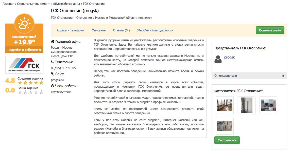 ГСК Отопление – отзывы, контакты (телефон,адрес) o progsk.ru 2018-09-19 10-43-12